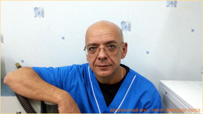 хирург высшей квалификации, ветеринар, Полоз Александр Леонидович